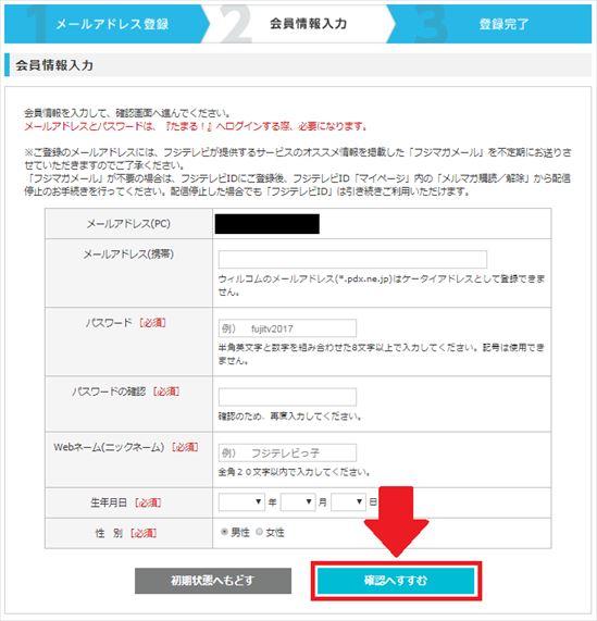 フジテレビ「たまる!」に新規会員登録する方法・手順