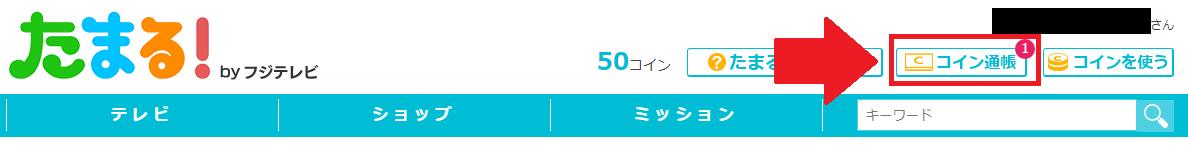 フジテレビ「たまる!」で友達紹介特典の50コイン(50円)を受け取る方法・手順