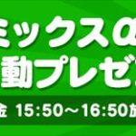 フジテレビ「たまる!」のデータ放送連動で最大5,000円などが当たるプレゼント企画!