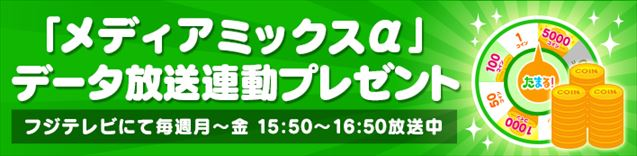 フジテレビ「たまる!」のメディアミックス連動企画