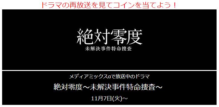 フジテレビ「たまる!」のメディアミックスαで再放送されているドラマ