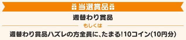 フジテレビ「たまる!」のメディアミックスαの週替わり賞品