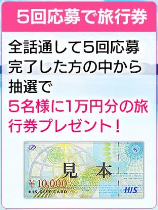 フジテレビ「たまる!」の「恋神アプリ」との連動企画