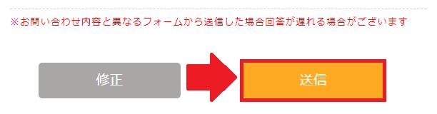 ポイントインカムのお問い合わせフォームの確認画面