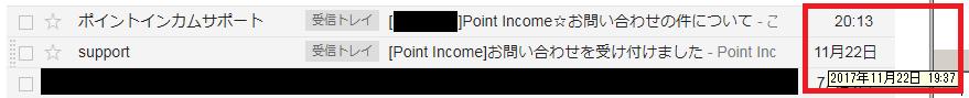 ポイントインカムの運営からの返信が非常に早かった