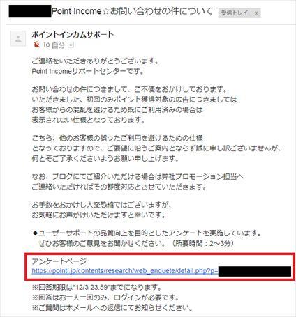 ポイントインカムの問い合わせの返信メールに記載されているアンケートのURL