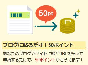 ブログでcolleee(コリー)を紹介すると50ポイント(5円)