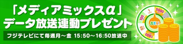 フジテレビ「たまる!」の「メディアミックスα」データ放送連動プレゼント
