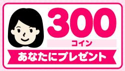 フジテレビ「たまる!」の友達紹介制度 紹介する側は300コイン(300円)