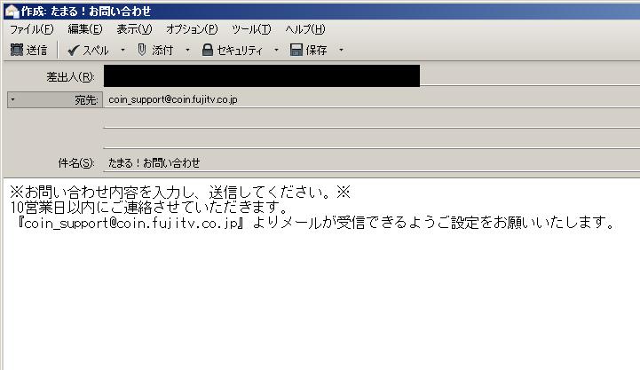 フジテレビ「たまる!」への問い合わせ時に起動するメールソフト
