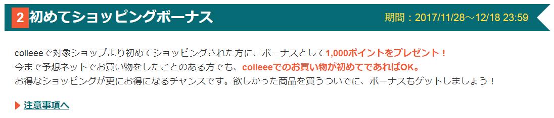colleee(コリー)の 初めてショッピングボーナス(100ポイント)