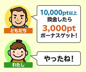 i2iポイントで1,000円分をポイント交換すると300円のボーナスポイントを貰える