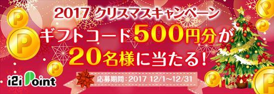 Amazonギフト券500円分が当たる!i2iポイント「2017クリスマスキャンペーン」