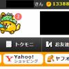 ポイントインカム「カム to クーポン」を実践!超簡単に1,000円を稼げるオススメコンテンツ!