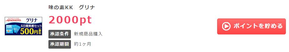 ポイントインカムの「カム to クーポン」へ申し込む方法・手順