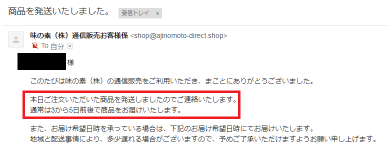 「味の素KK グリナ」の商品発送を知らせるメール