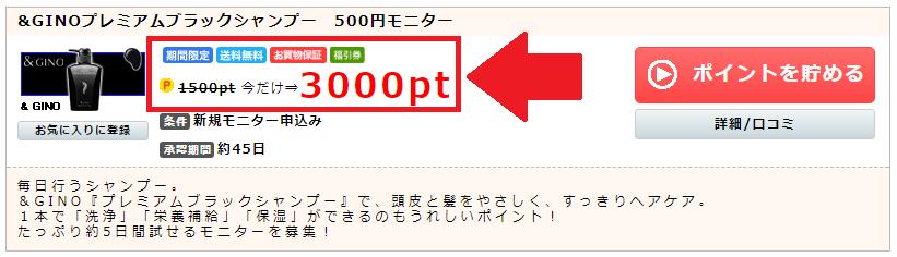 ポイントインカム経由での「プレミアムブラックシャンプー 500円モニター」への申し込みで300円のポイント還元「2,000pt = 200円」のポイント還元です。