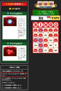 モッピーカジノ(ビンゴ)のコンプリート(パソコン版)