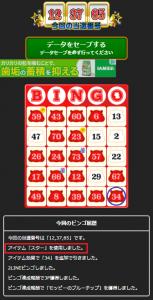 モッピーカジノ(ビンゴ)のコンプリート(スマホ版)