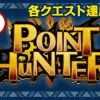 ポイントインカム連続ログインで100円ゲット!「POINT HUNTER(ポイントハンター)」とは?