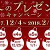 フジテレビ「たまる!」のLINE Clova WAVEなどが当たる8週連続冬のプレゼントキャンペーン!