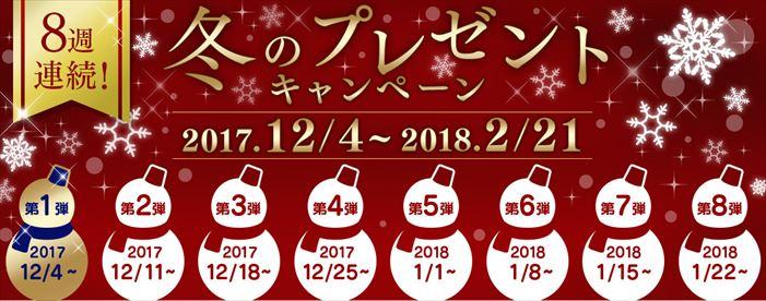 フジテレビ「たまる!」の8週連続!プレゼントキャンペーン