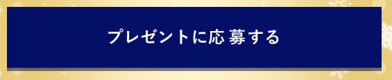 フジテレビ「たまる!」の8週連続!プレゼントキャンペーンへ応募する方法・手順