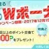モッピー新規登録&ポイント交換で必ず1,000円を貰えるキャンペーン実施中!【2018/02/28まで】
