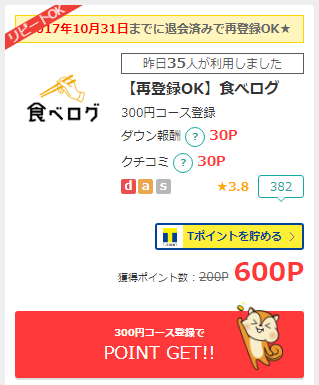 モッピーの「食べログ」の広告