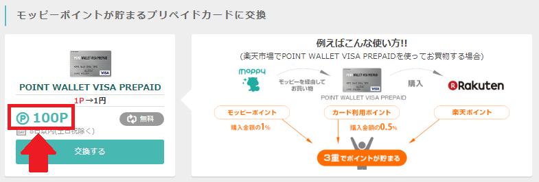 モッピーでポイント交換先のひとつ「POINT WALLET VISA PREPAID」