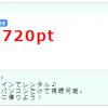 【100%還元】mieru-TV無料お試しの申し込み方法