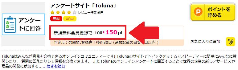 ハピタスのTolunaの広告