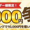 げん玉新規登録で最大10,000円ゲットのチャンス!しかし、微妙過ぎる・・・