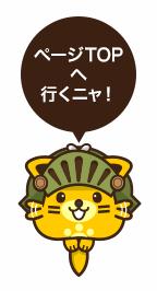 ポイントインカムのマスコットキャラクターのポ太郎