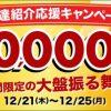 げん玉の新規登録キャンペーンで500円を貰える!が、その条件がおかしい・・・