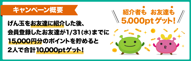 げん玉の友達紹介応援キャンペーン