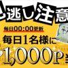 ライフメディアに「毎日1名様に1,000円当たる」無料コンテンツが登場!意外と当たるかも?