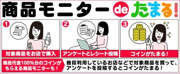 フジテレビ「たまる!」の「商品モニター de たまる!」
