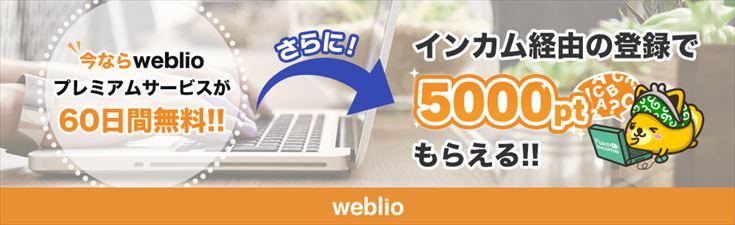 ポイントインカム「Weblioプレミアムサービス」の無料お試し登録で500円