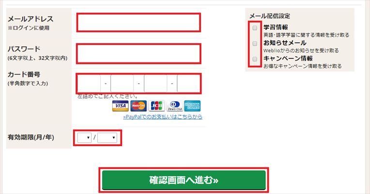 ポイントインカム「Weblioプレミアムサービス」で500円ゲットして速攻でポイント交換しよう