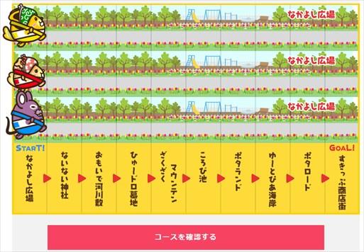ポイントインカムで「豪華3本立て!年末年始キャンペーン!!」の「ポタ駅伝」