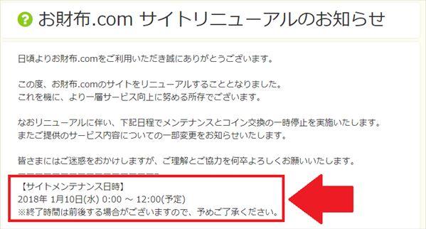 お財布.comのサイトリニューアルのお知らせ