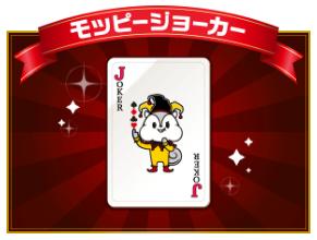 モッピーカジノ(ビンゴ)のモッピージョーカー