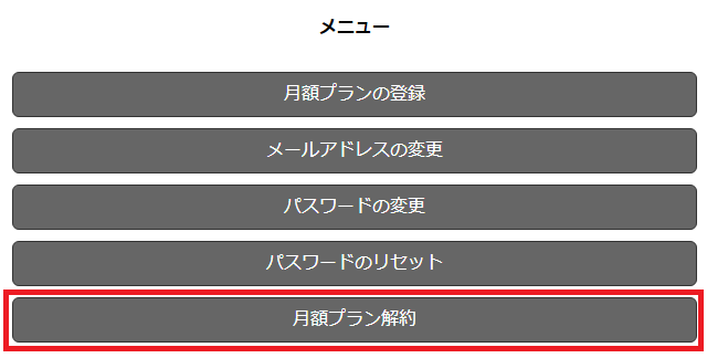 「mieru-TV」の解約方法・手順