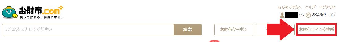 お財布.comでポイント交換する方法・手順