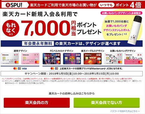 楽天カードの公式サイト