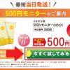 【実質無料】メタボメ茶 500円モニターをポイントインカム経由で申し込みする方法
