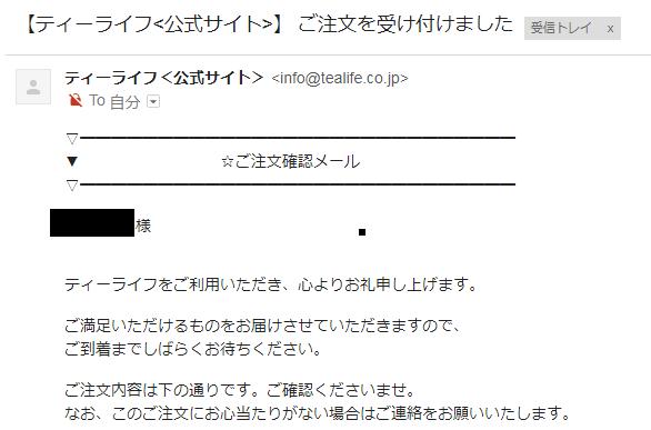メタボメ茶500円モニターへ申し込みをする方法・手順