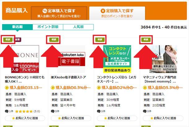 げん玉の「お買い物ポイント保証制度」の対象広告