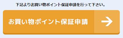 げん玉の「お買い物ポイント保証申請」ボタン